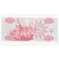 Украина 5000 карбованцев 1993 г