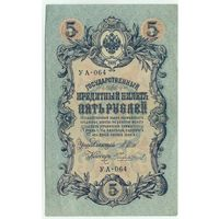 5 рублей 1909 год, Шипов - Чихиржин