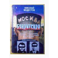 Москва бандитская. Документальная хроника криминального беспредела 80-90-х годов.