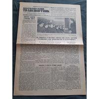 """Газета """"Московский транспортник"""". 24 октября 1939 года. Оригинал! Аукцион всего 5 дней! Старт 0,01 руб., без минимума!"""