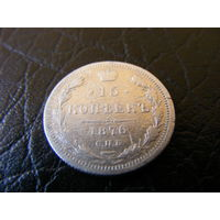 15 копеек 1876 НI