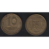 Украина __km1 10 копеек 2008 год km1.1b (g12)