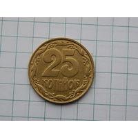 Лот #23 :25 копеек 1992 Украина