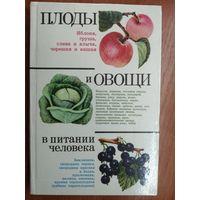 """""""Плоды и овощи в питании человека"""" ред. Д.Шапиро"""