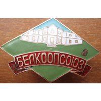 Знак БелКоопСоюза