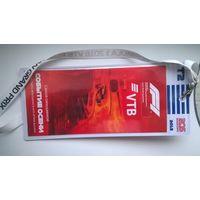 Билет на Формулу 1( Сочи ) 2018 г