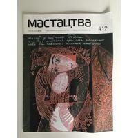 """Журнал """"Мастацтва"""". 12.2014"""