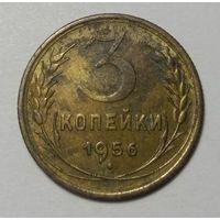 СССР, 3 копейки 1956 года
