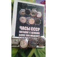 """""""Часы СССР"""". Каталог с фото и ценами наручных часов. Распродажа коллекции!"""