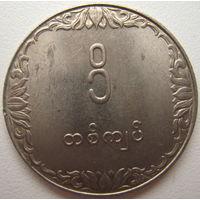 Мьянма 1 кьят 1975 г. ФАО