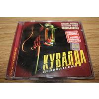Кувалда - Деликатесы - CD