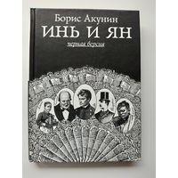 Борис Акунин Б. Инь и ян.  Черная версия. Белая версия. Книга-перевертыш