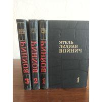 Собрание сочинений Этель Лилиан Войнич 3 тома. Цена за всё!