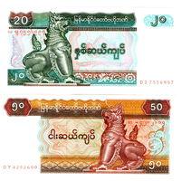 Мьянма (Бирма)  20 и 50 кьят  1994 год  UNC  (Цена за 2 банкноты)