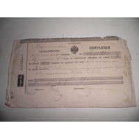 Квитанция государственного казначейства на 3руб.29 коп.1906г.