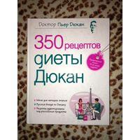 Пьер Дюкан, 350 рецептов диеты Дюкана