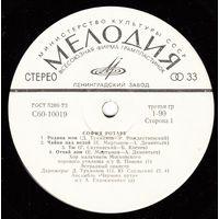 LP София РОТАРУ - Родина моя (1978)