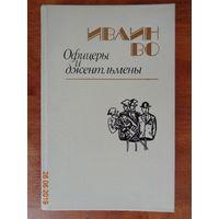 """Книга """"Офицеры и джентльмены"""""""