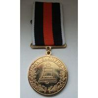 "Медаль  ""За заслуги. Ликвидаторам последствий аварии на ЧАЭС"" Украина"