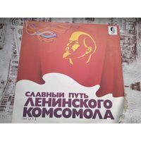 Пластинка Славный путь ленинского комсомола. Выпуск 1