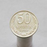 50 коп 1988