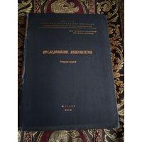 Исследование документов. Сборник первый.1953 год.