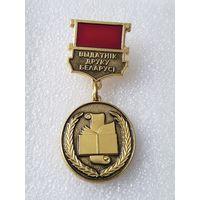 Отличник печати Беларусь*