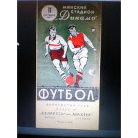 11.10.1961--Беларусь Минск--Шахтер Сталино