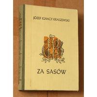 """Jozef Ignacy Kraszewski """"Za Sasow"""" (па-польску)"""