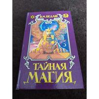 Тайная магия в трех книгах. Книга 2