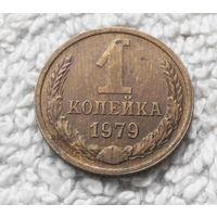1 копейка 1979 года СССР #12