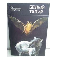 Ян Линдблад. Белый тапир и другие ручные животные
