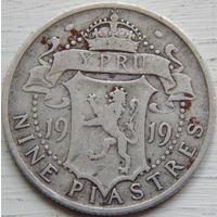 30. Кипр 9 пиастров 1919 год*_1