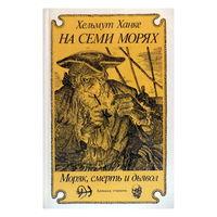 На семи морях: Моряк, смерть и дьявол. Хроника старины.
