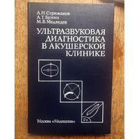 Ультразвуковая диагностика в акушерской клинике А.Н.Стрижаков