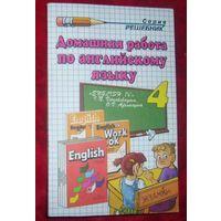 Домашняя работа по английскому языку за 4 класс.
