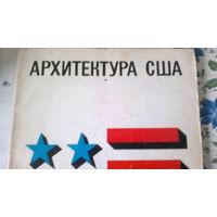"""Журнал выставки """"АРХИТЕКТУРА США"""" (1970-1980 гг.)"""