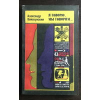 А. Войскунский Я ГОВОРЮ, МЫ ГОВОРИМ 1982
