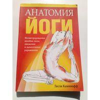 Лесли Каминофф Анатомия йоги
