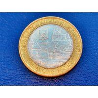 Россия (РФ). 10 рублей 2008. Смоленск. СПМД. ДГР.