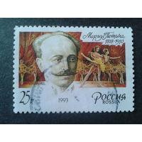 Россия 1993 балетмейстер Мариус Петипа
