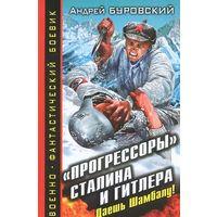 """Буровский. """"Прогрессоры"""" Сталина и Гитлера. Даешь Шамбалу!"""