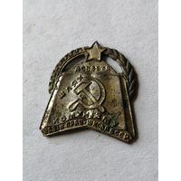Знак(Асвета Шлях да Комунизму працоуная школа БССР)