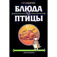 Захарова Т.И. Блюда из птицы.М., Экономика, 1991.111 с.