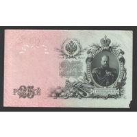 25 рублей 1909 Шипов - Гусев ЕГ 098572 #0009
