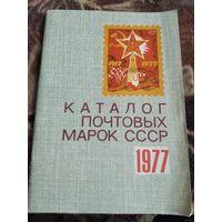 Каталог почтовых марок СССР 1977