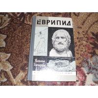 "Т.Гончарова ""Еврипид""(ЖЗЛ)."