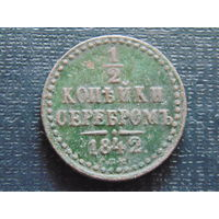 1/2 копейки серебром 1842 г. СПМ Николай 1