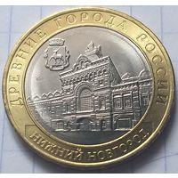 Россия 10 рублей, 2021 Нижний Новгород         ( 6-6-3 )