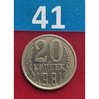 20 копеек 1981 года СССР.